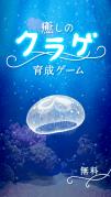 癒しのクラゲ育成ゲーム(無料)スクリーンショット1
