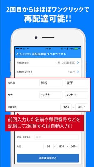 ウケトル - 自動荷物追跡&再配達依頼をワンクリックで! Screenshot