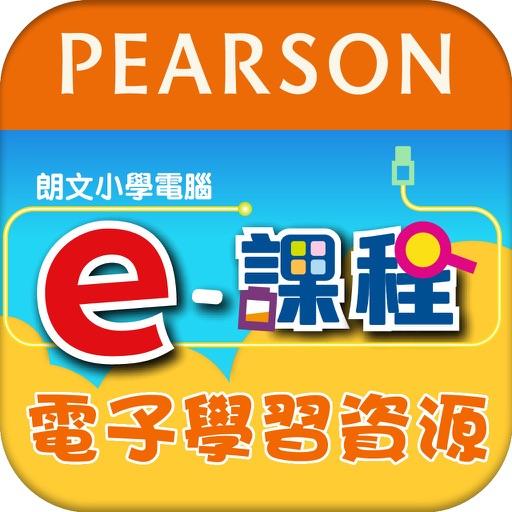 《朗文小學電腦 e-課程》 電子學習資源 by Pearson Education Asia Limited