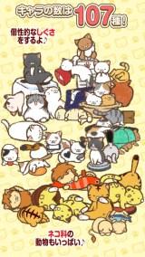 かんたん!ねこ育成ゲーム~いえねこ~紹介画像1