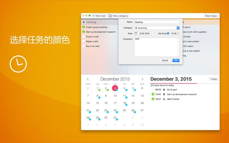 简洁日程 Plan Your Tasks 2.0.2 Mac 破解版 - 专业待办事项检测应用