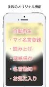 仕事スイッチ - 読むだけで仕事のやる気アップ+ヒント満載の名言・格言アプリスクリーンショット4