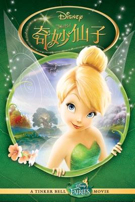 奇妙仙子:在 iTunes 上的電影