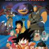 Dragon Ball: Curse of the Blood Rubies (Subtitled) [Original Version] - 西尾大介