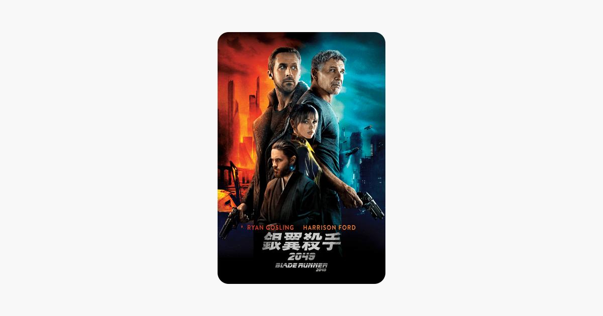 銀翼殺手2049 (Blade Runner 2049):在 iTunes 上的電影