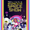 Welcome to the Space Show - Koji Masunari