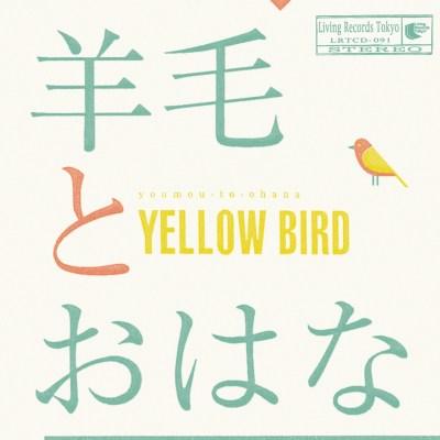 羊毛和花 - Yellow Bird - EP