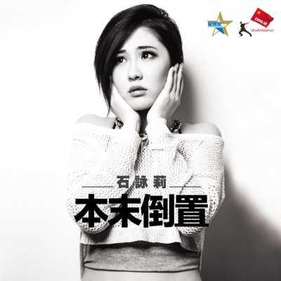 石詠莉 - 本末倒置 - Single