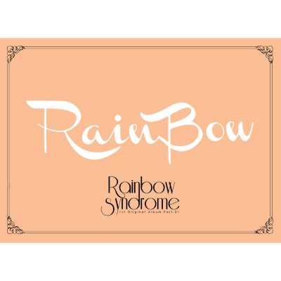 레인보우 - Rainbow Syndrome - EP