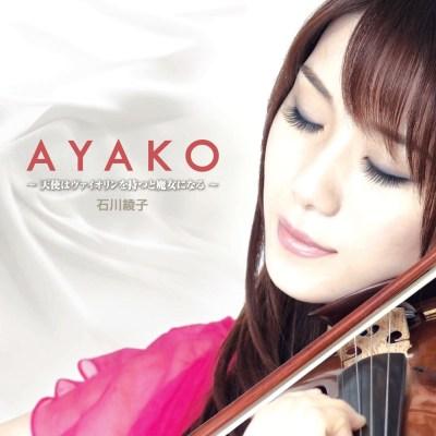 石川綾子 - AYAKO