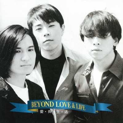 Beyond - 愛與生活