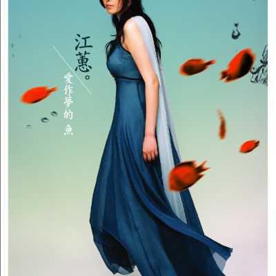 江蕙 - 爱作梦的鱼