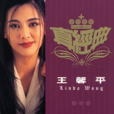 Linda Wong - 真經典: 王馨平