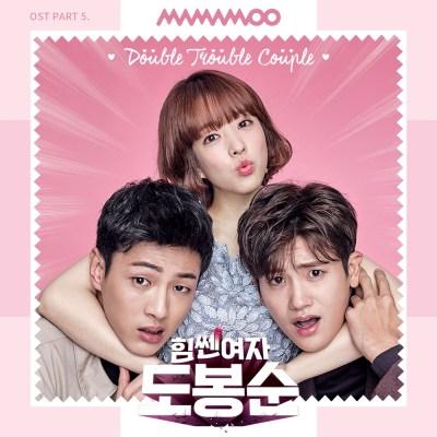 MAMAMOO - 힘쎈여자 도봉순, Pt. 5 (Original Soundtrack) - Single