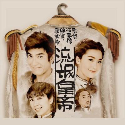 马国明 & 周丽淇 - 心暖 (剧集《流氓皇帝》片尾曲) - Single