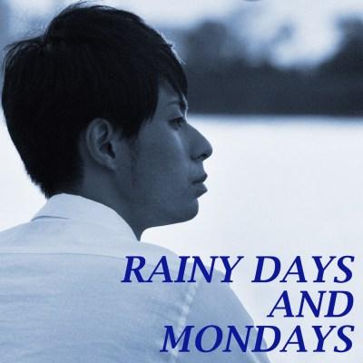 林部智史 - 雨の日と月曜日は - Single