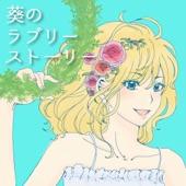 葵のラブリーストーリー