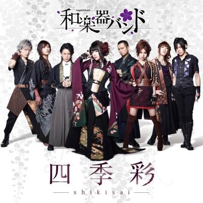 和楽器バンド - 四季彩-shikisai-