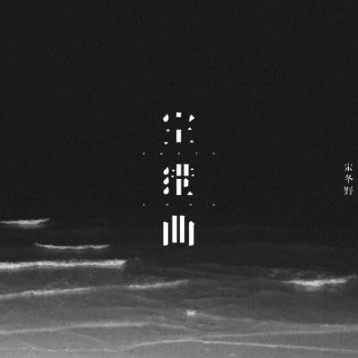 宋冬野 - 空港曲 - Single