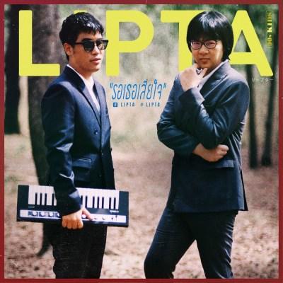 Lipta - รอเธอเสียใจ - Single