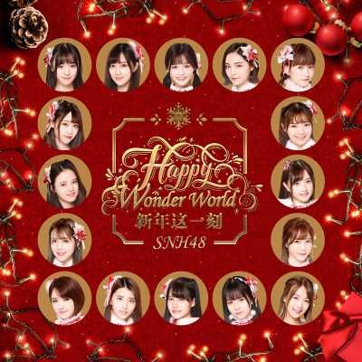 SNH48 - 新年這一刻 - EP