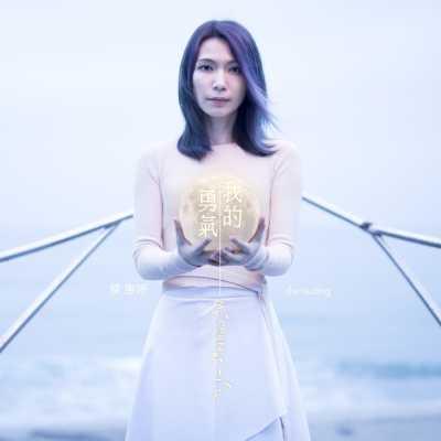 陳惠婷 - 我的勇氣 - Single