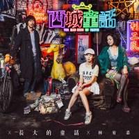 林宥嘉 - 长大的童话 (电影《西城童话》主题曲) - Single