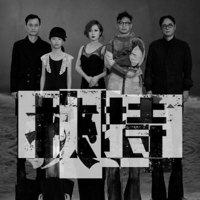 RubberBand - 挟持 - Single