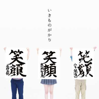いきものがかり - 笑顔 - EP