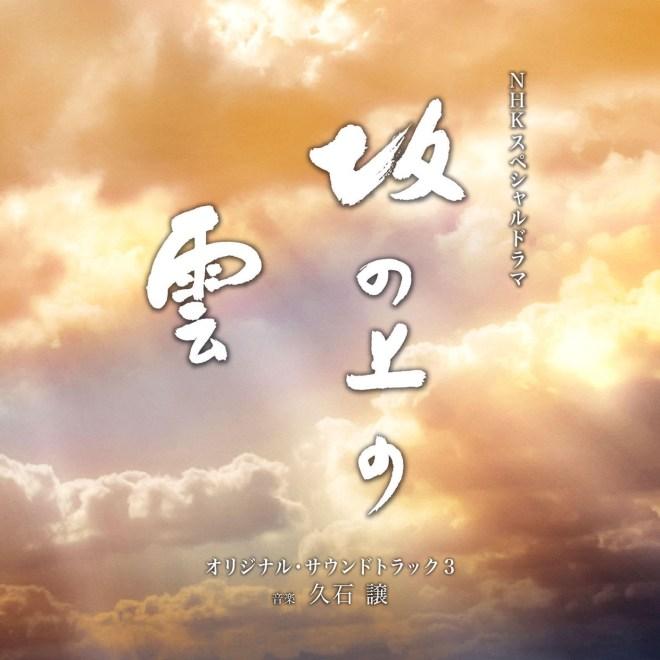 久石 譲 - NHKスペシャルドラマ「坂の上の雲」オリジナル・サウンドトラック 3