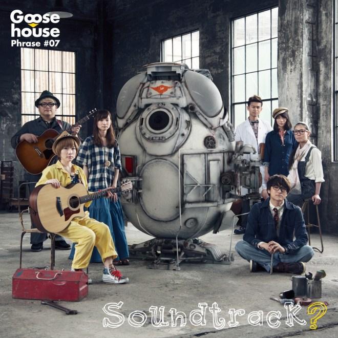 Goose house - Goose house Phrase #07 Soundtrack? - 2 - EP