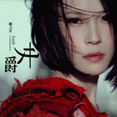 杨乃文 - 女爵