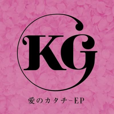 KG - 愛のカタチ - EP