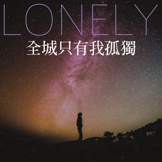 群星 - Lonely: 全城只有我孤独