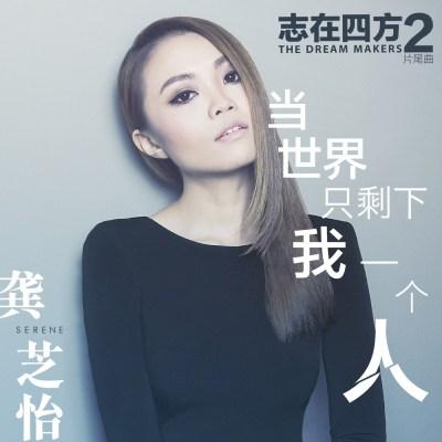 龔芝怡 - 當世界只剩下我一個人 (電視劇 志在四方2 插曲) - Single