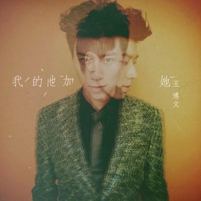 王博文 - 我的他加她 - Single