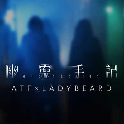ATF & Ladybeard - 幽灵手记 - Single