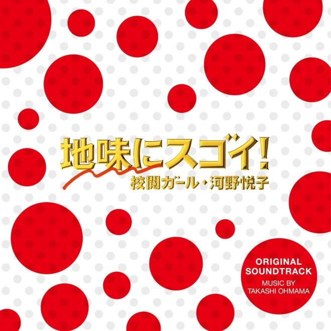 大間々昂 - ドラマ「地味にスゴイ!校閲ガール・河野悦子」オリジナル・サウンドトラック