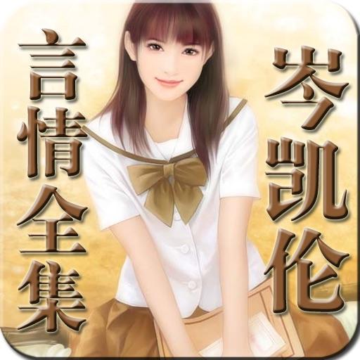 岑凱倫言情全集精排版【簡繁】 by Games Provider