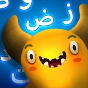 Feed the monster إِطعامُ الوحشِ تعلُّم العربيّة