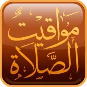 Prayer Times / مواقيت الصلاه