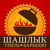 Рецепты шашлыка, барбекю, для гриля с фото бесплатно. Скачать рецепты блюд из мяса, курицы и рыбы для гриля, аэрогриля, мангала и мультиварки
