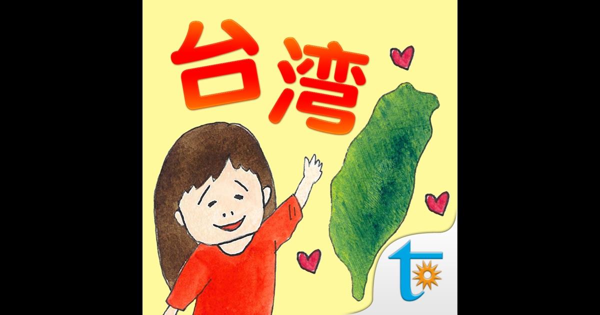 美香の台湾旅行絵本 on the App Store
