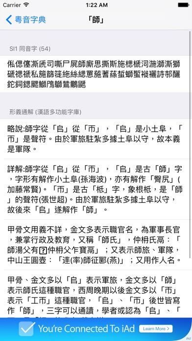 粵音字典:在 App Store 上的 App