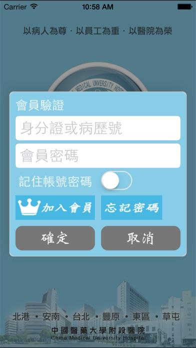 中國醫點通:在 App Store 上的 App