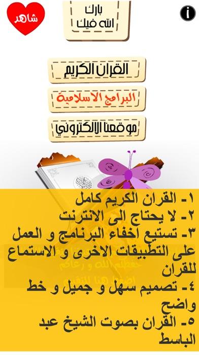 القرآن الكريم بصوت الشيخ عبد الباسط عبد الصمد Free Iphone