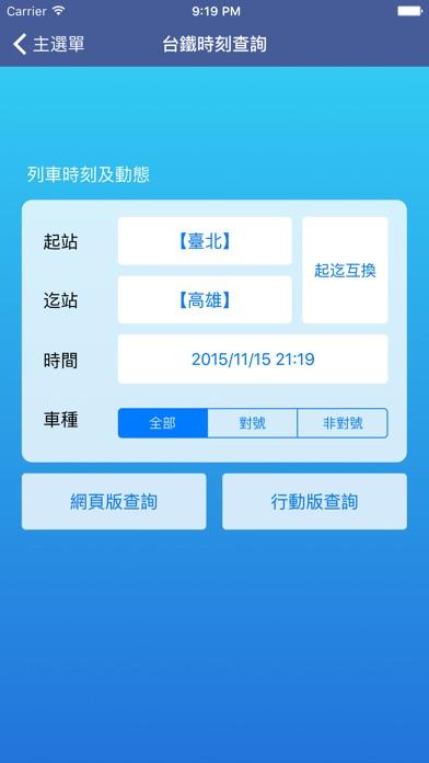 臺鐵列車動態 (火車時刻表/公車動態):在 App Store 上的 App