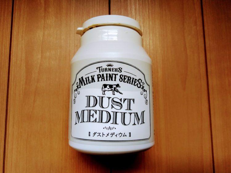 ターナーミルクペイント・ダストメディウム
