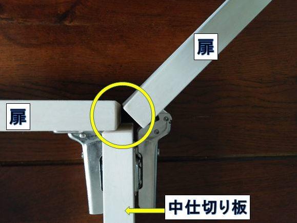 隣同士の扉・中仕切り板が干渉せずに開閉可能