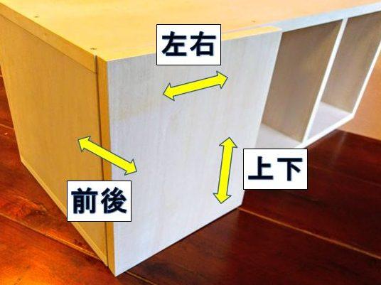 扉を前後・左右・上下に調整